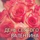 День Святого Валентина Мастер - Музыка для Ресторанов