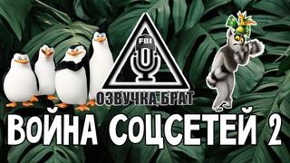 Озвучка Пингвины из Мадагаскара, брат: Война соцсетей 2