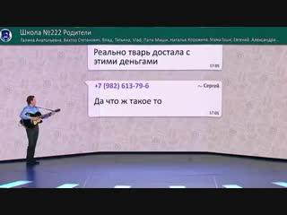 """""""Родительский чат"""" - Вячеслав Мясников"""
