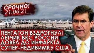 Срочно!  Пентагон вздрогнул! Летчик ВКС России довел до инфаркта американскую невидимку