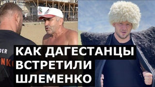 Шлеменко приняли в Дагестане как родного: «Уважаю тебя, мужчина! Ты советский спортсмен!»