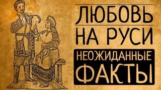 Любовь у славян: 6 фактов, которые Вы не ожидали услышать!