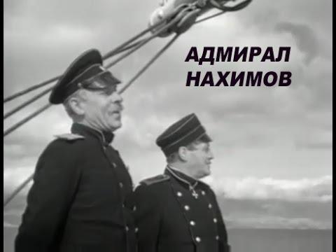 Адмирал Нахимов 1946