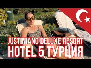 Justiniano deluxe resort hotel 5 Турция