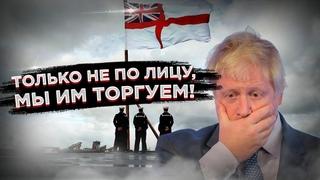 Кажется, будут бить! В Лондоне паника из-за Москвы!