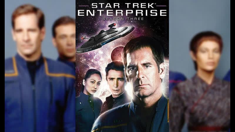 Звездный путь Энтерпрайз 2001 10 серия 1 сезона