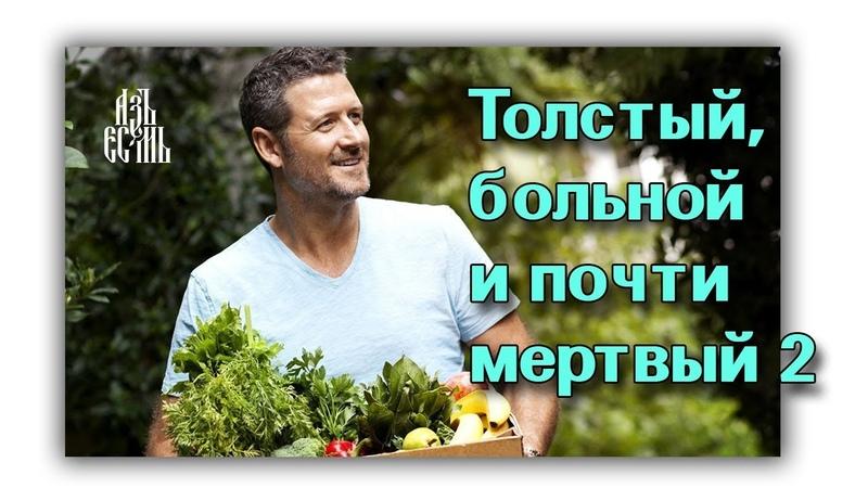 Толстый больной и почти мертвый 2 русская озвучка