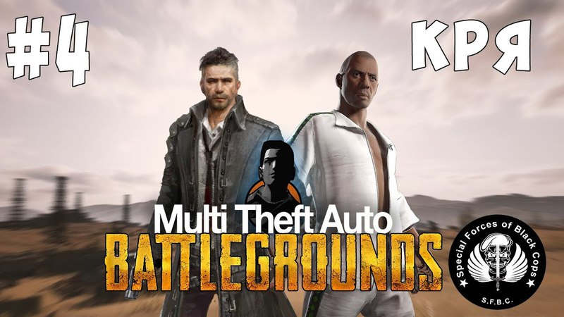 Multi Theft Auto Battlegrounds ВАФЛЕРЫ 4