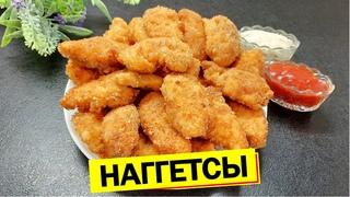 Как приготовить куриные Наггетсы в домашних условиях?