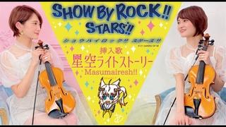 """【ヲタリストAyasa】バイオリンで """"SHOW BY ROCK!!STARS!!"""" 「星空ライトストーリー」"""
