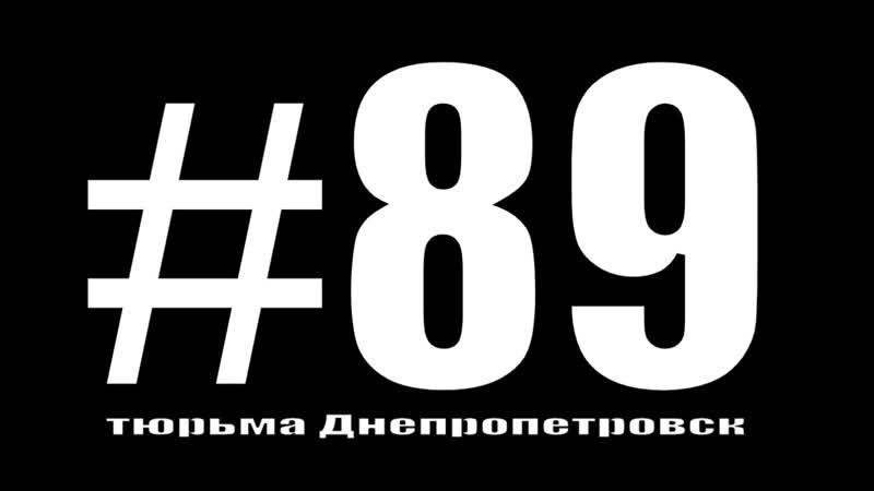 Зона ИК 89 за три минуты обзор тюрьмы г Днепр
