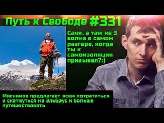 #331 Мясников угорает. Жириновский грозит нам уголовками осенью.  Как Будильник решил бы проблему