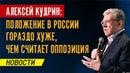 Кудрин Положение в стране гораздо хуже чем считает оппозиция Новости