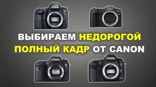 Выбираем недорогой полный кадр - Canon 6D II vs 5D III vs RP