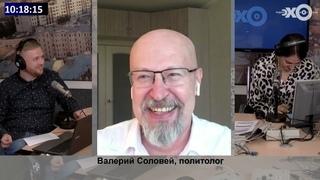 О жестокости властей и соратниках Алексея Навального. Валерий Соловей в эфире @Эхо Москвы