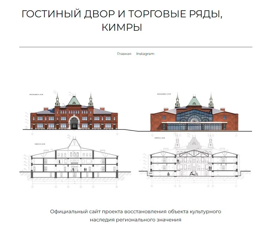 Компания «Титовская недвижимость» построит 10 птичников и приобретет Гостиный двор