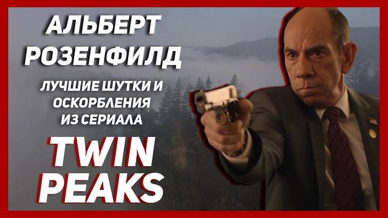 Альберт Розенфилд лучшие шутки и оскорбления из сериала Твин Пикс
