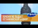Галилео 🗼 Почему не падает Останкинская башня