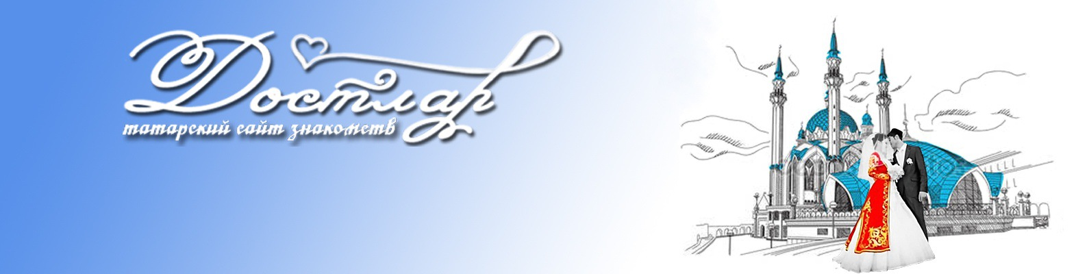 сайт достлар знакомств и татарский