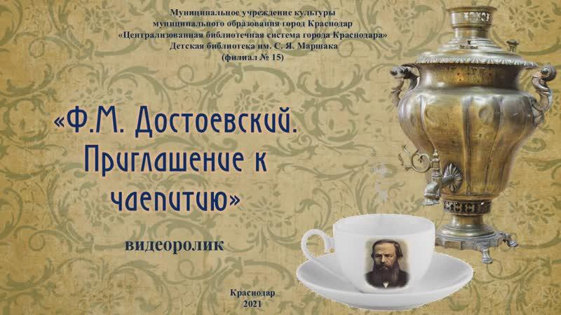 Ф М Достоевский Приглашение к чаепитию
