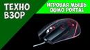 Радиоактивная игровая мышь Qumo Portal Дешевая игровая мышь Техно Взор
