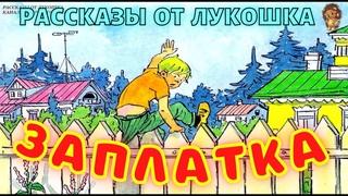 Заплатка  — Рассказ | Николай Носов | Рассказы Носова с картинками | Рассказы на ночь