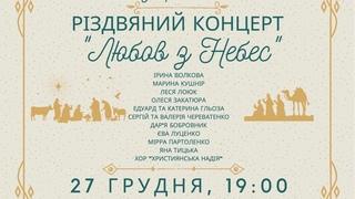 """Різдвяний концерт """"Любов з Небес"""""""