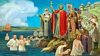 Крещение Киевской  Руси Князем ВЛАДИМИРОМ в 988 году