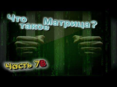 Тайны Мирового Порядка ч 7b Что такое Матрица