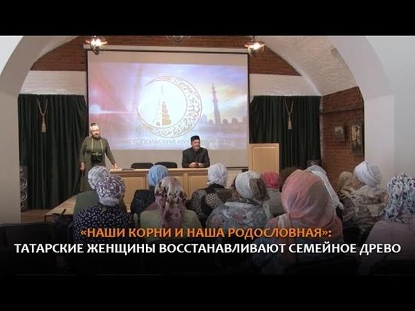 «Наши корни и наша родословная»: татарские женщины восстанавливают семейное древо