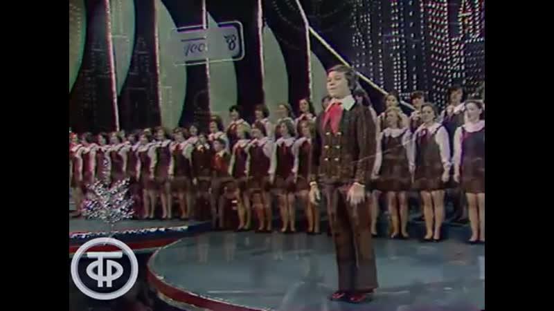Большой детский хор ЦТ и ВР п у В Попова Вместе весело шагать 1978 СССР Музыка