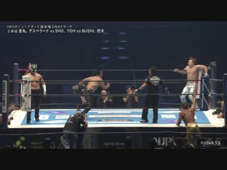 NJPW Wrestle Kingdom 13 2019 - El Desperado & Yoshinobu Kanemaru vs BUSHI & Shingo Takagi vs SHO & YOH