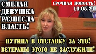 СРОЧНО! ДЕВУШКА В ЛИЦО Путину! ВЫ СО ВСЕМ С УМА СОШЛИ? ВЕТЕРАНЫ ЭТОГО НЕ ЗАСЛУЖИЛИ! Скандал в думе