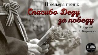 Алмас Багратиони - Спасибо Деду за победу