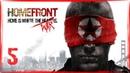 Homefront 5 Финал