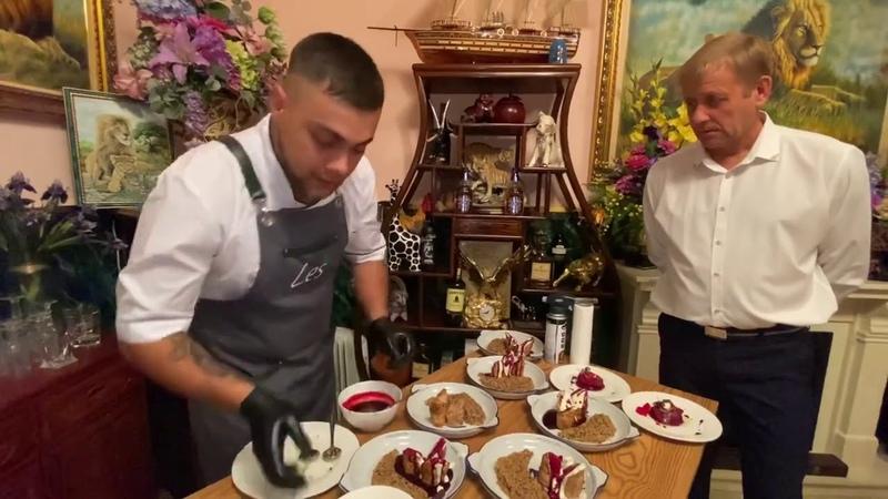 Вечер не обычной ВЫСОКОЙ КУХНИ с Шеф поваром Рефатом из ресторана LES