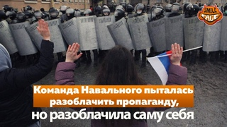 Как митинги видит команда Навального - и как они прошли на самом деле (SMILE FACE)