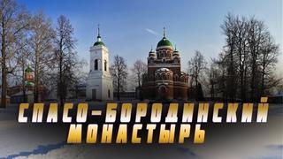 Прогулка по Подмосковью. Спасо-Бородинский монастырь.