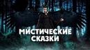 Подборка сказочных и магических фильмов в стиле фэнтези! 🔮