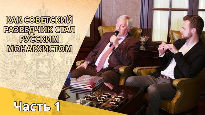 Как советский разведчик стал русским монархистом. Встреча с генерал-лейтенантом Решетниковым. Ч. 1