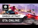 Андрей Коняшин и Михаил Паршин играют в GTA Online