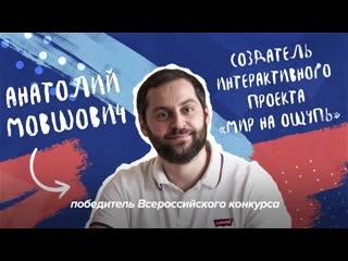 Интерактивный музей Мир на ощупь | Социальный проект Анатолия Мовшовича