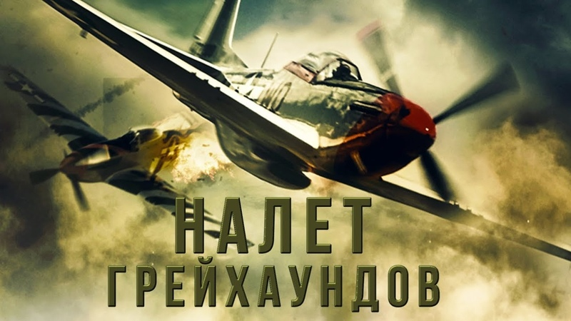 Налет грейхаундов HD 2019 Боевик Драма Военный Greyhound Attack HD