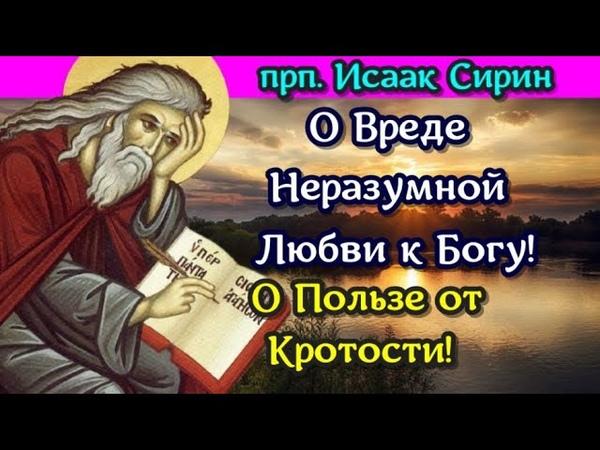 О Вреде Неразумной Любви к Богу О Пользе от Кротости прп Исаак Сирин