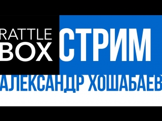 Спонтанный домашний стрим (озвучание фильма Тонкая Голубая Линяя) у микрофона Александр Хошабаев