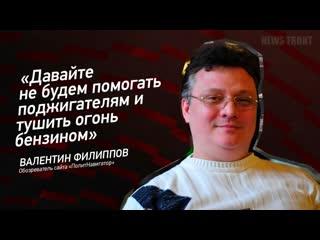 """""""Давайте не будем помогать поджигателям и тушить огонь бензином"""" - Валентин Филиппов"""