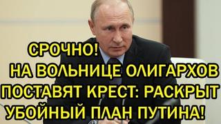 Срочно! Вся Россия ликует! Белоусов нанёс смертельный удар по олигархам!