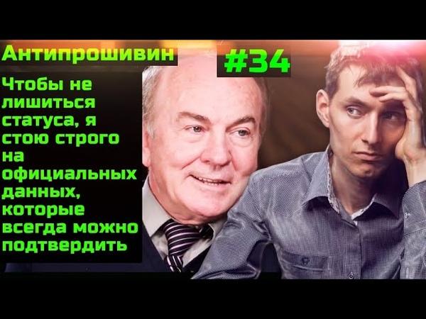 34 Антипрошивин авторитетов