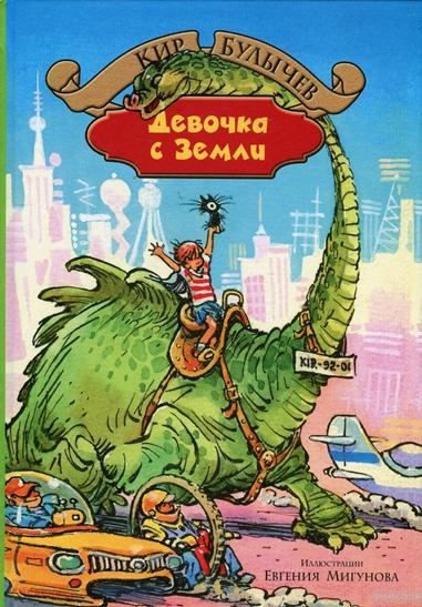 Книгопоказ «Фантастическая страна на книжной полке», изображение №7