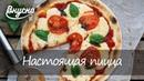 Настоящая пицца в домашней духовке - Готовим Вкусно 360!
